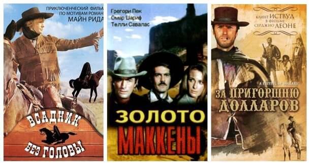 Кинопутешествие на Дикий Запад: 6 культовых вестернов 60-70-х годов