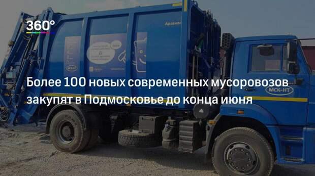 Более 100 новых современных мусоровозов закупят в Подмосковье до конца июня