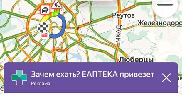 «Еаптека» старгетировала рекламу на маршрут в «Яндекс.Навигаторе»