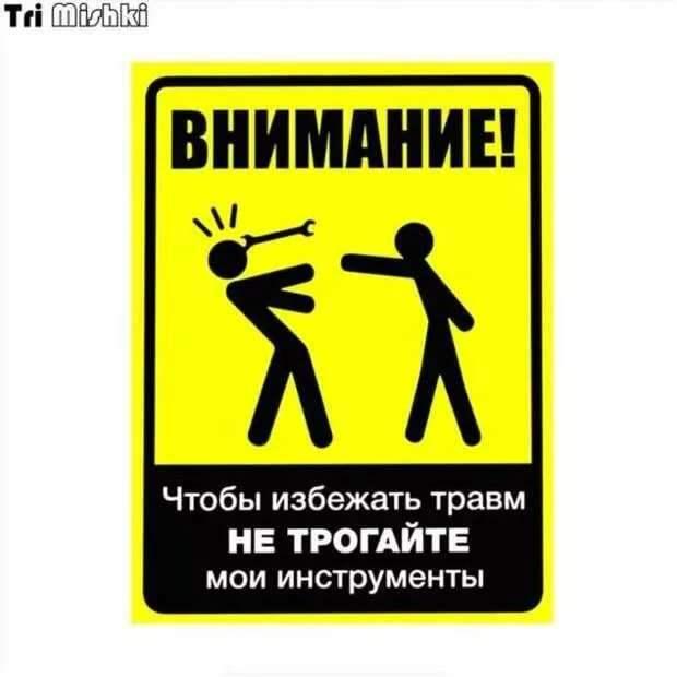 Предупреждающие таблички. Прикольные. Подборкаchert-poberi-tablichki-57390614122020-10 картинка chert-poberi-tablichki-57390614122020-10