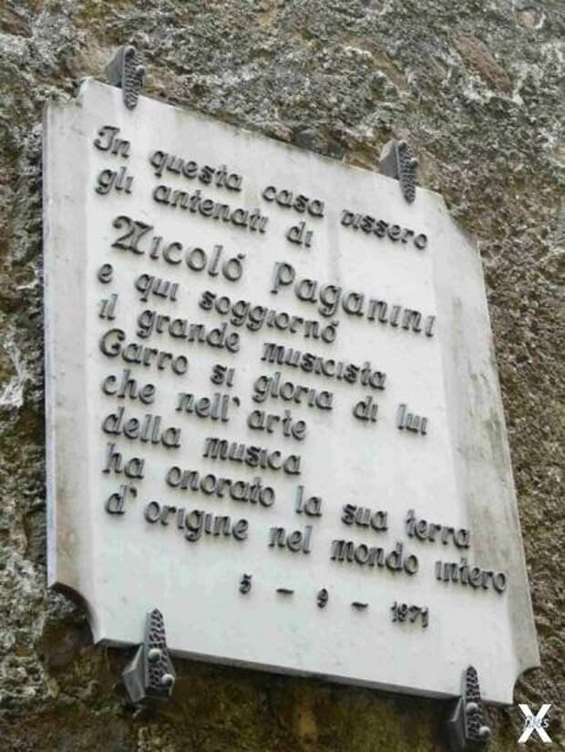 Мемориальная доска на родине семьи Па...