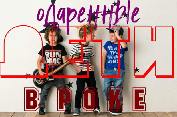 9 одаренных детей в рок-музыке