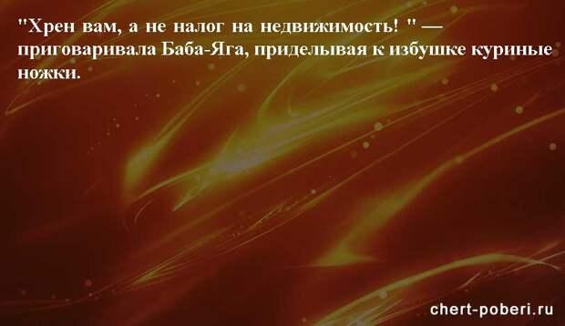 Самые смешные анекдоты ежедневная подборка chert-poberi-anekdoty-chert-poberi-anekdoty-36130111072020-14 картинка chert-poberi-anekdoty-36130111072020-14