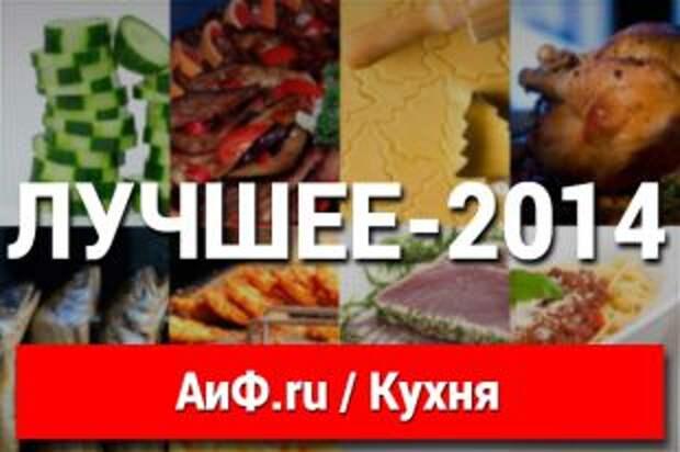 Лучшие кулинарные хитрости 2014 года