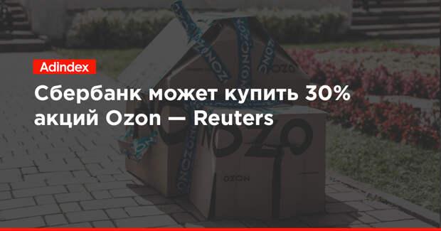 Сбербанк может купить 30% акций Ozon — Reuters