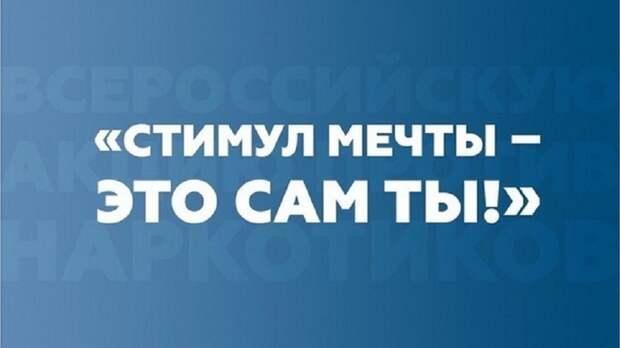 С 26 июня по 3 июля состоится Всероссийская акция «Стимул мечты – это сам ты!», приуроченная ко Всемирному дню борьбы с наркоманией