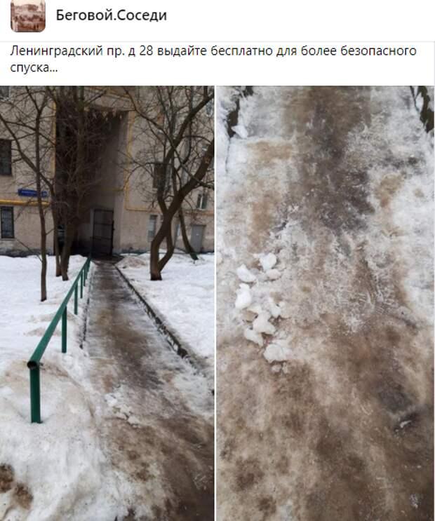Коммунальщики вырубили весь лед у дома 28 по Ленинградке