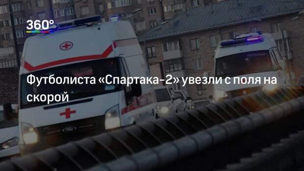 Футболиста «Спартака-2» увезли с поля на скорой