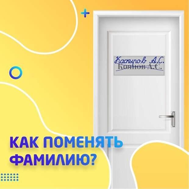 Смена фамилии и имени: при каких условиях это можно сделать в Казахстане