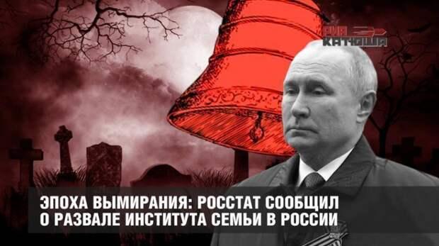Эпоха вымирания России: Росстат сообщил о развале института семьи