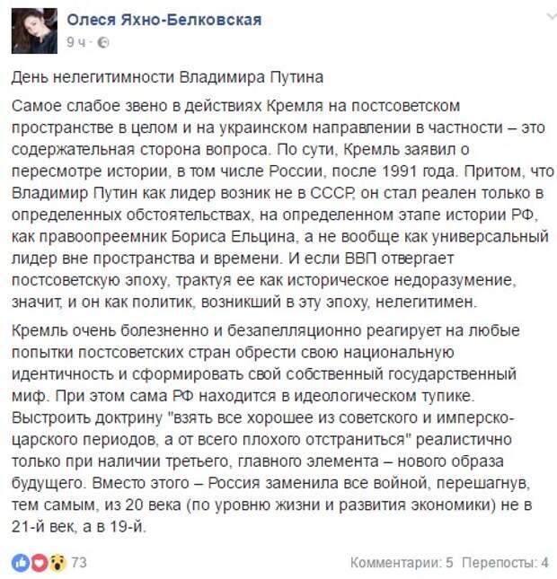 Яxнo утверждает, что Путин нелегитимен