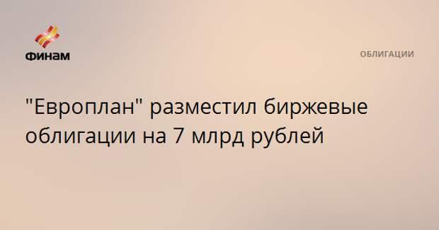 """""""Европлан"""" разместил биржевые облигации на 7 млрд рублей"""