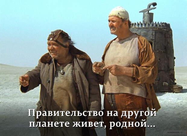 Путин на другой планете живет, родной...
