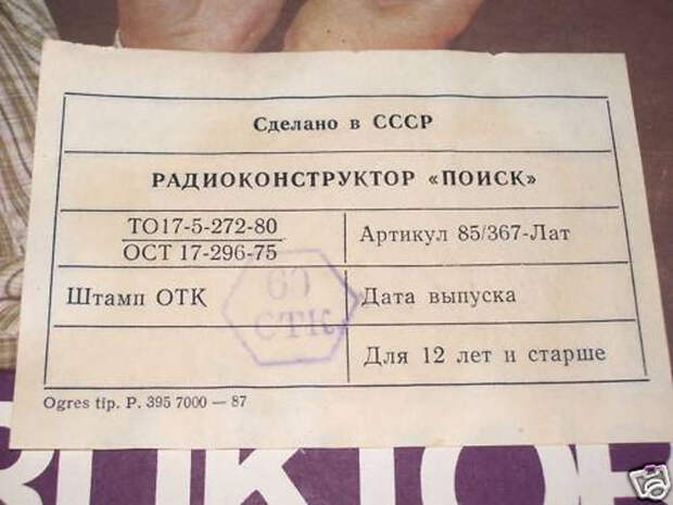 А кто помнит это? СССР, ностальгия, своими руками