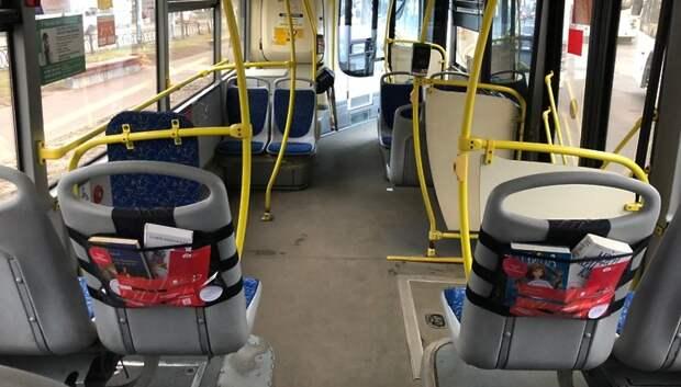 Предприятия‑перевозчики Подольска выпускают на маршруты 55% подвижного состава