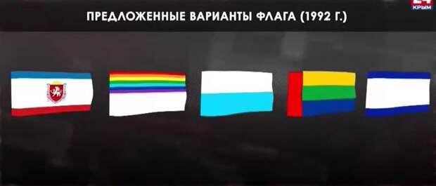 Как в Крыму появились свой триколор и грифон
