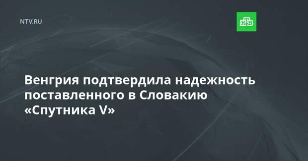 Венгрия подтвердила надежность поставленного в Словакию «Спутника V»