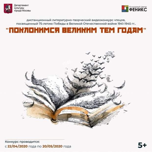 Клуб на северо-западе Москвы организовал конкурс чтецов ко Дню Победы