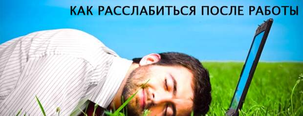 Как расслабиться после тяжелого дня