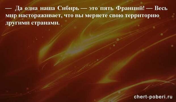 Самые смешные анекдоты ежедневная подборка chert-poberi-anekdoty-chert-poberi-anekdoty-53260421092020-1 картинка chert-poberi-anekdoty-53260421092020-1