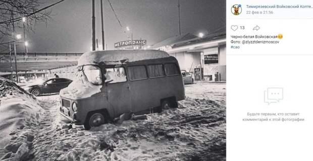 Фото дня: авто-старичок в Войковском