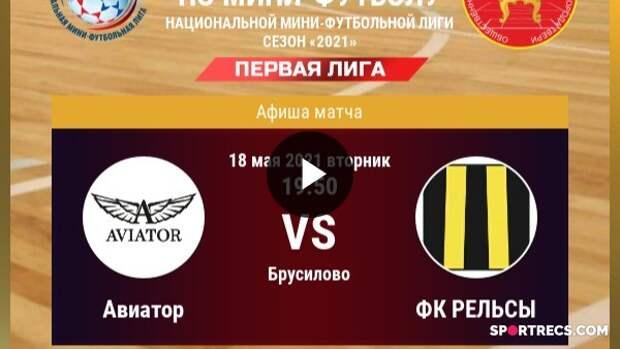 ФК Авиатор - ФК Рельсы