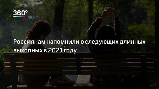 Россиянам напомнили о следующих длинных выходных в 2021 году