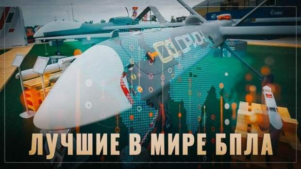 Бум БПЛА. Россия совершила прорыв в новой высокотехнологичной отрасли