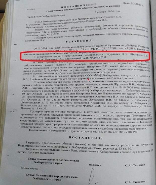 Кто спасал Сергея Фургала долгих пятнадцать лет?