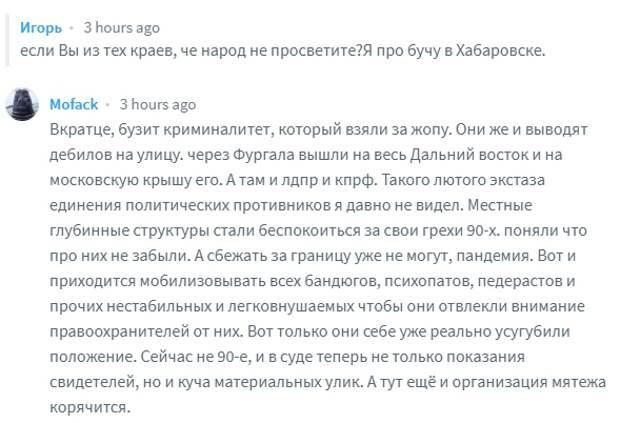 Из  Хабаровска  пишутЪ...