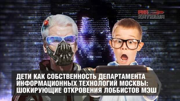 Дети как собственность департамента информ. технологий Москвы: шокирующие откровения лоббистов МЭШ