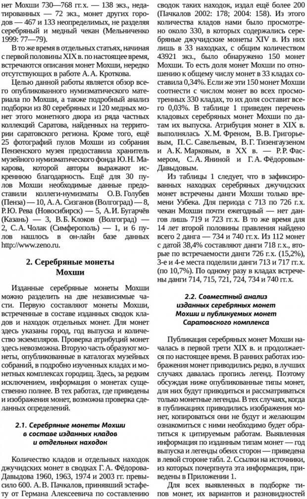 2011_6Lebedev_Gumaiunov02 copy 1.jpg