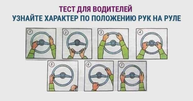 Тест для водителей: узнайте характер по положению рук на руле