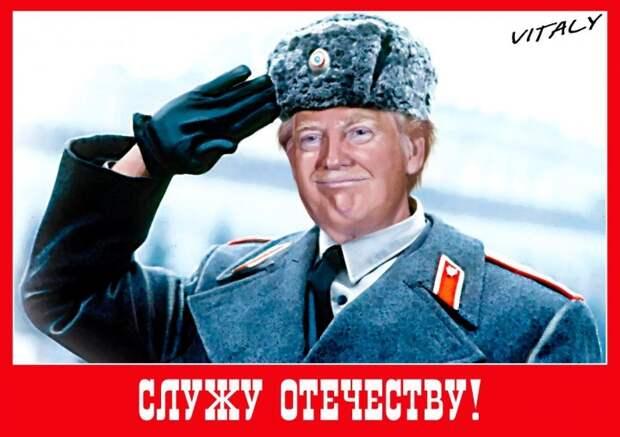 Трамп - не агент, агент - не Трамп