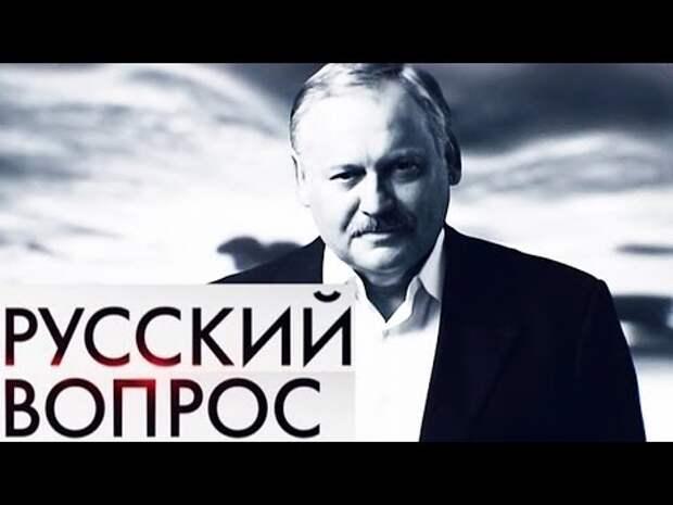 """Кому не нравится """"Русский вопрос"""" и Затулин?"""