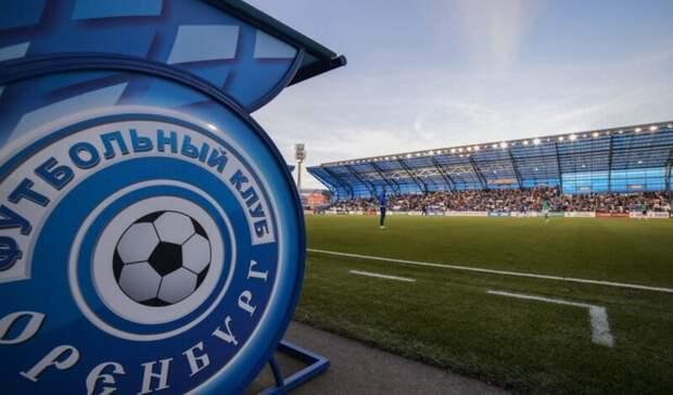 Генеральным директором ФК «Оренбург» стал Сергей Афанасьев