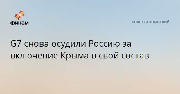 G7 снова осудили Россию за включение Крыма в свой состав