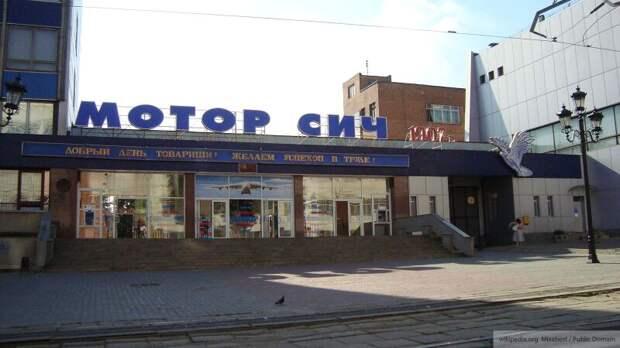 """Китайцы предложили стратегию мести Украине за """"Мотор Сич"""""""