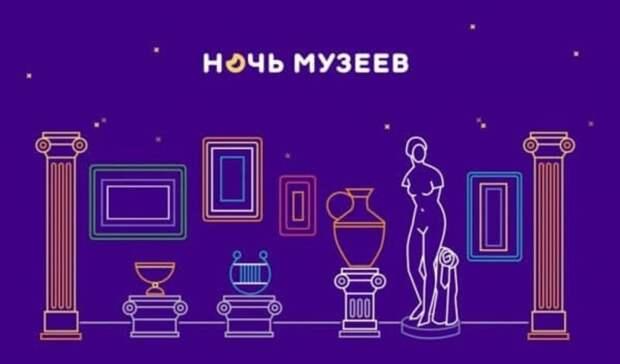 Подробная программа «Ночи музеев-2021» вТюмени