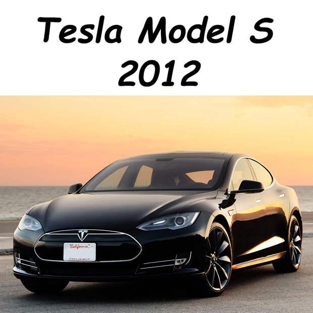 http://www.avto-mpl.com/images/stories/novinki-avtoproma/NA3-Tesla/Tesla-Model-S_01.jpg