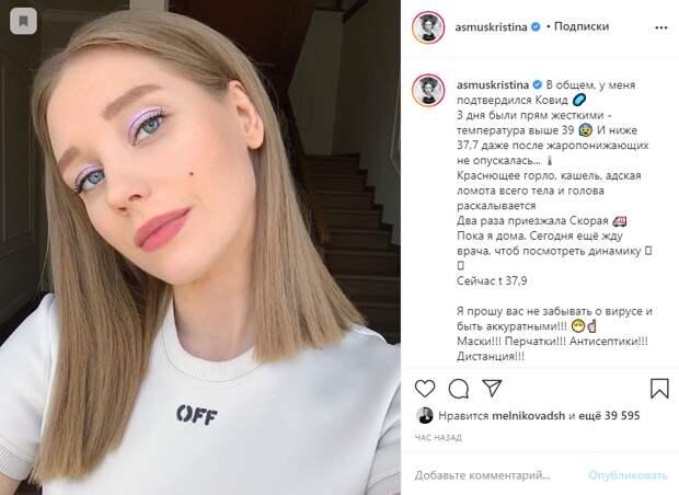 """Заболевшая COVID-19 Кристина Асмус пожаловалась на """"адскую ломоту"""" тела"""