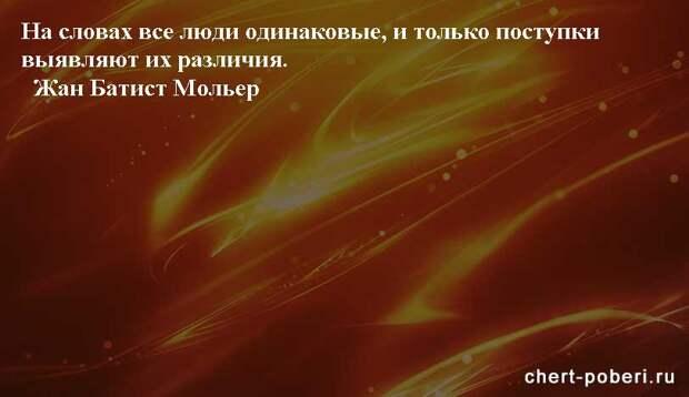 Самые смешные анекдоты ежедневная подборка №chert-poberi-anekdoty-35030424072020