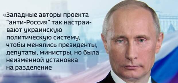 Последнее русское предупреждение (выдержки/выводы из путинской статьи о русско - украинском единстве)