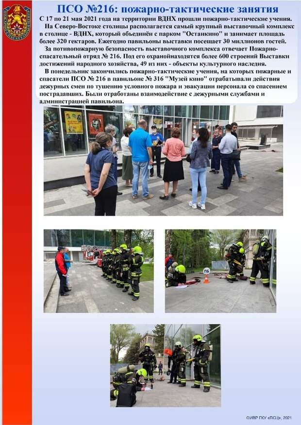 Пожарно-тактические занятия провели на ВДНХ