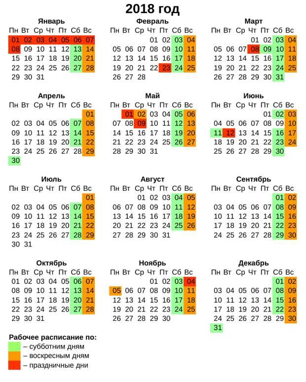 Расписание праздников 2018