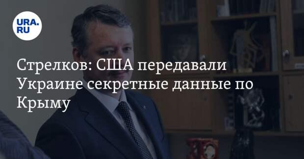Стрелков: США передавали Украине секретные данные по Крыму
