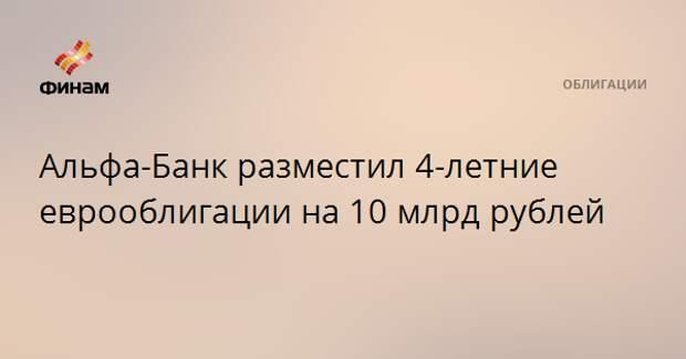 Альфа-Банк разместил 4-летние еврооблигации на 10 млрд рублей