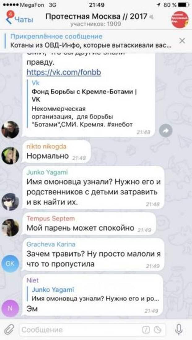 «Дети Навального» решили затравить семью омоновца и готовить «коктейли Молотова»