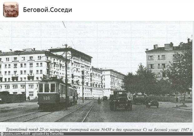 Фото дня: послевоенный Беговой