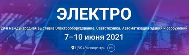 «МЭИ» примет участие в международной электротехнической выставке